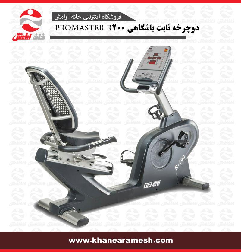 دوچرخه ثابت promaster R200