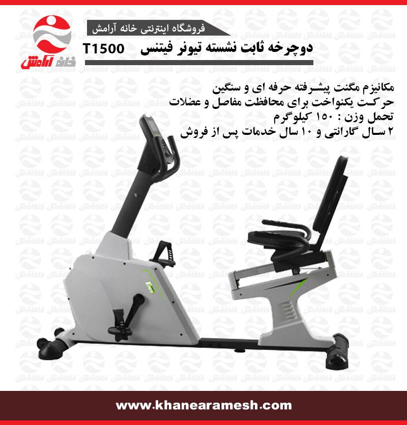 دوچرخه ثابت نشسته T1500 tuner fitness