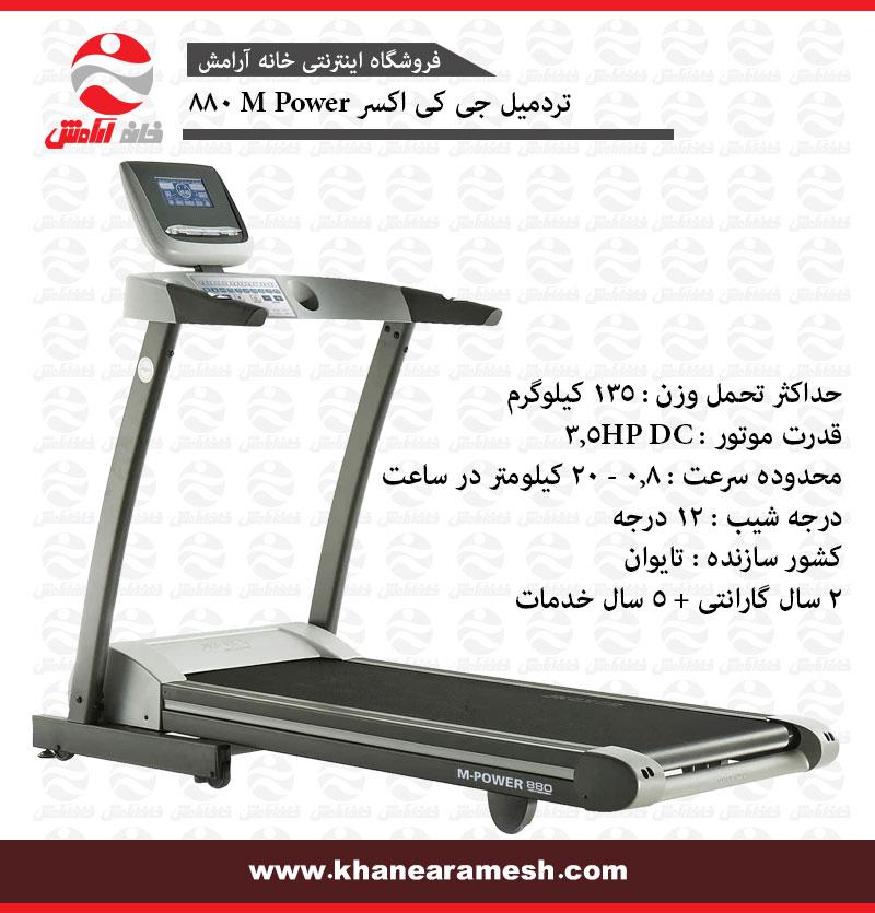 تردمیلJKexer  M-power 880