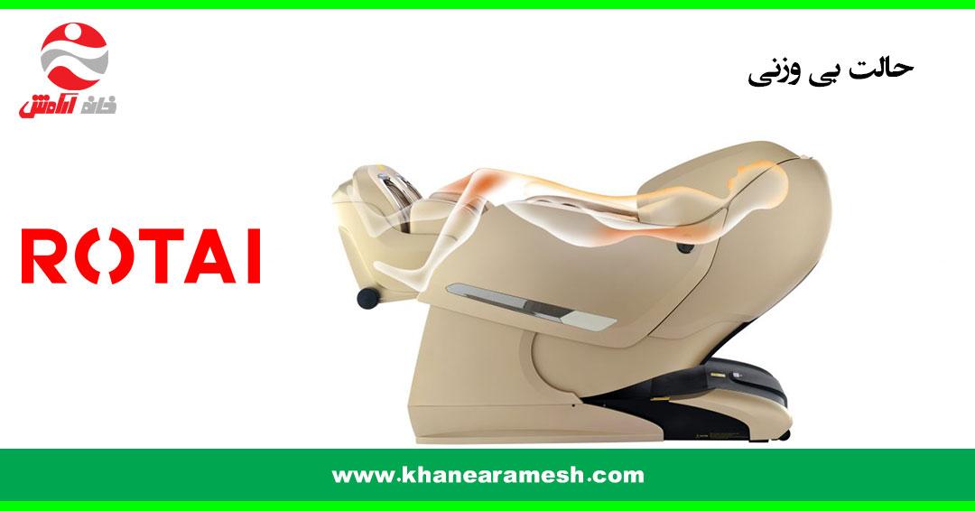 مبل ماساژ روتای 8600