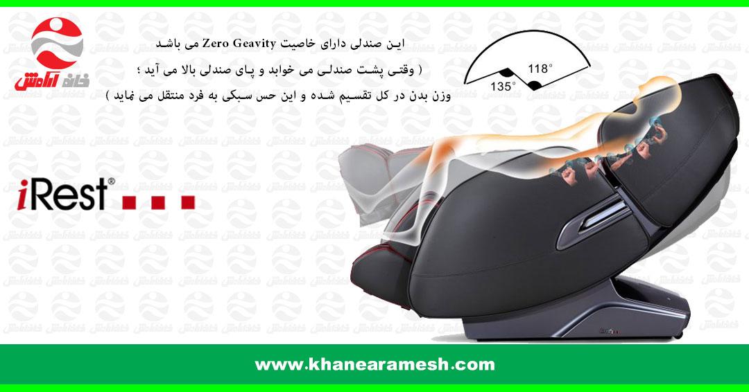 صندلی ماساژ ای رست مدل 389