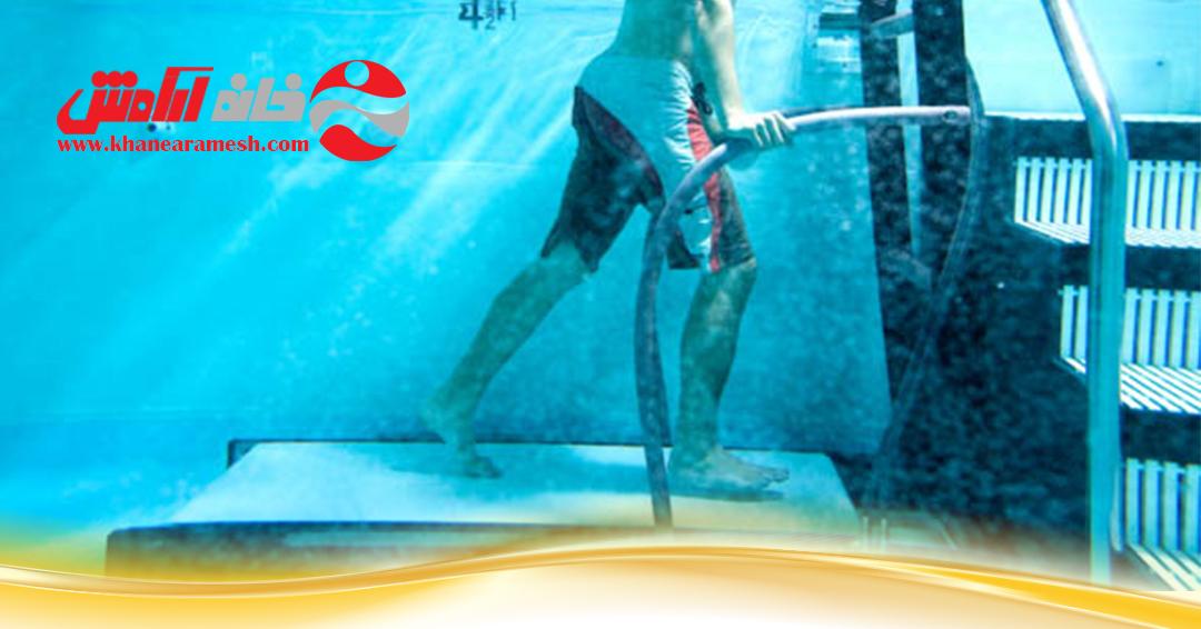 مزایای ورزش با تردمیل در آب
