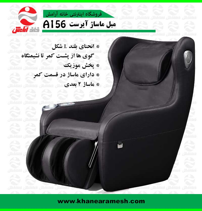صندلی ماساژ آیرست مدل A156