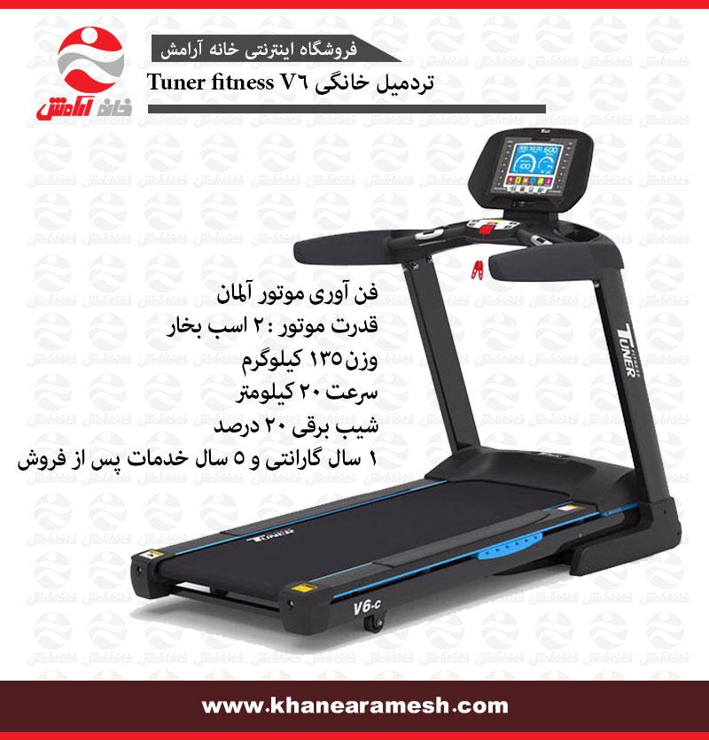 تردمیل خانگی Tuner fitness V6-c