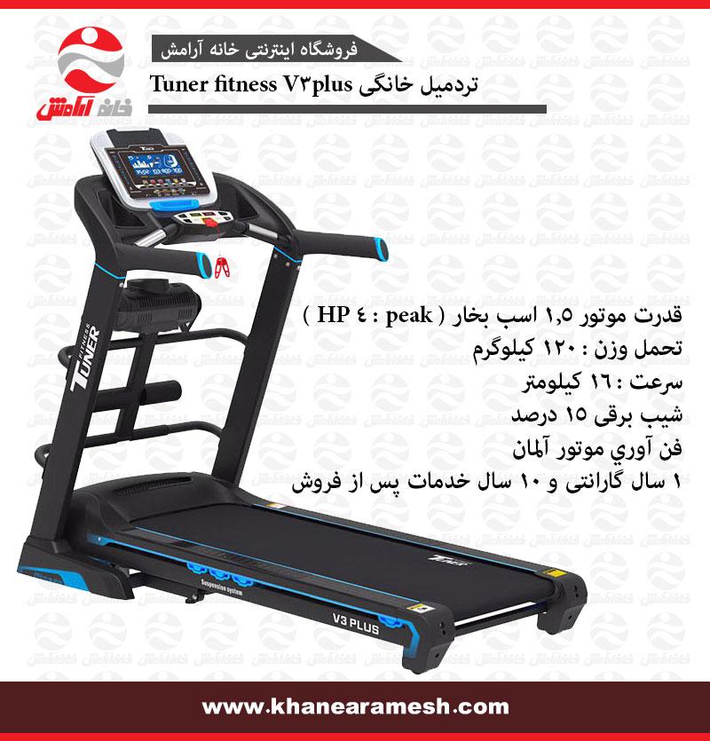 تردمیل خانگی Tuner fitness V3 plus