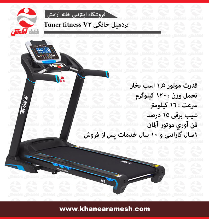 تردمیل خانگی Tuner fitness V3