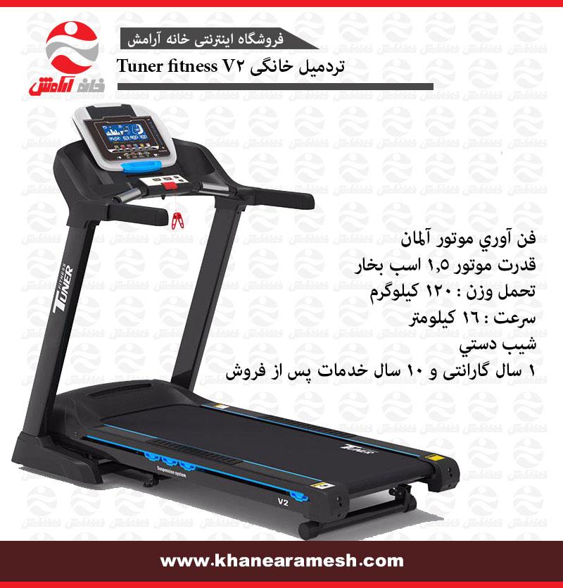 تردمیل خانگی Tuner fitness V2