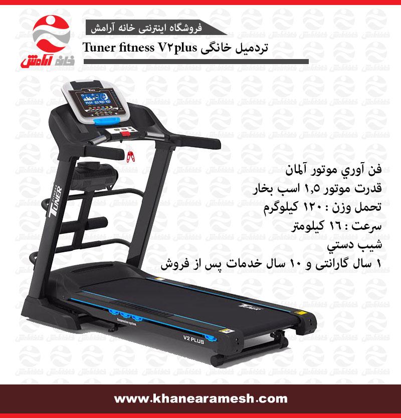 تردمیل خانگی  Tuner fitness V2 plus