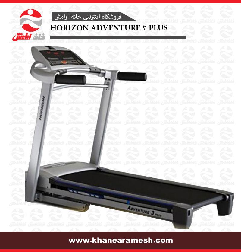 تردمیل خانگی هورایزن مدل HORIZON Adventure 3 Plus