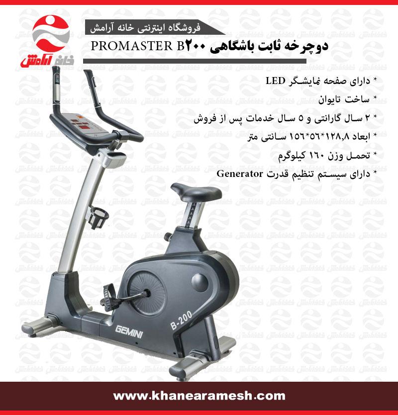 دوچرخه ثابت باشگاهی  promaster B200