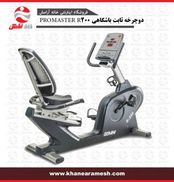 دوچرخه ثابت باشگاهی پرومستر promaster R200