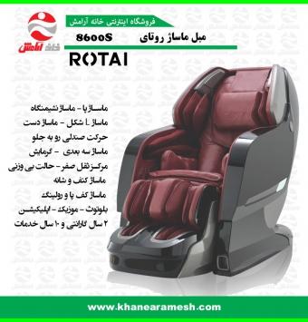 مبل ماساژ روتای Rotai مدل RT-8600s