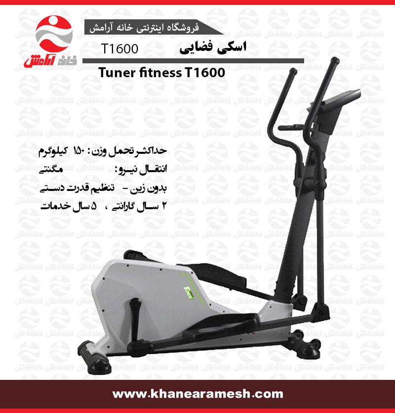 اسکی فضایی ( الپتیکال ) مدل T1600 tuner fitness
