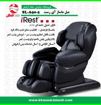 مبل ماساژ  آی رست I Rest مدل A90-2