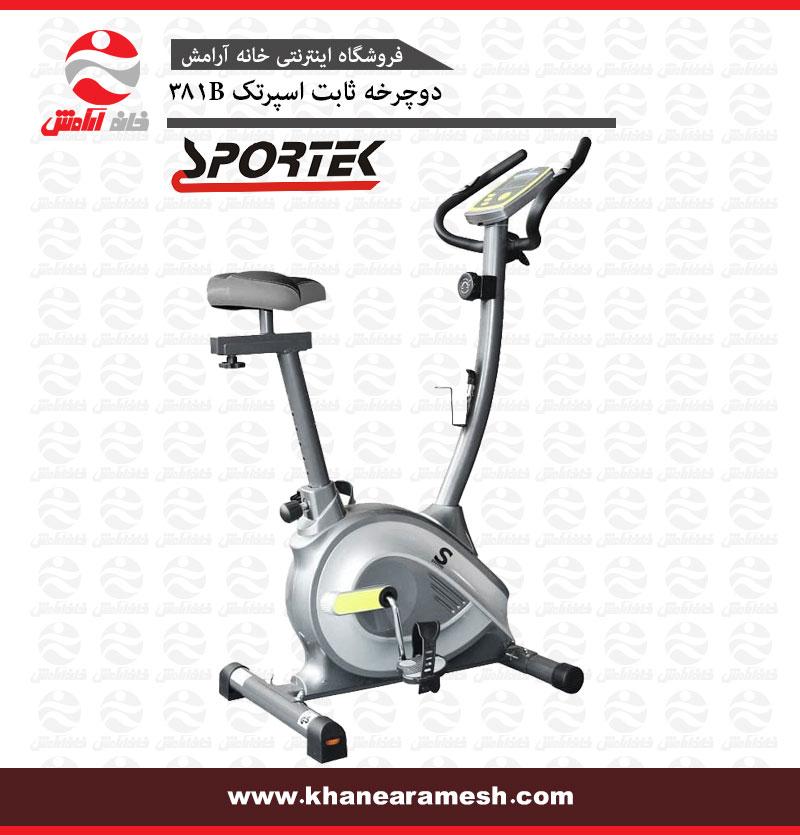 دوچرخه ثابت خانگی اسپرتک Sportec 381B