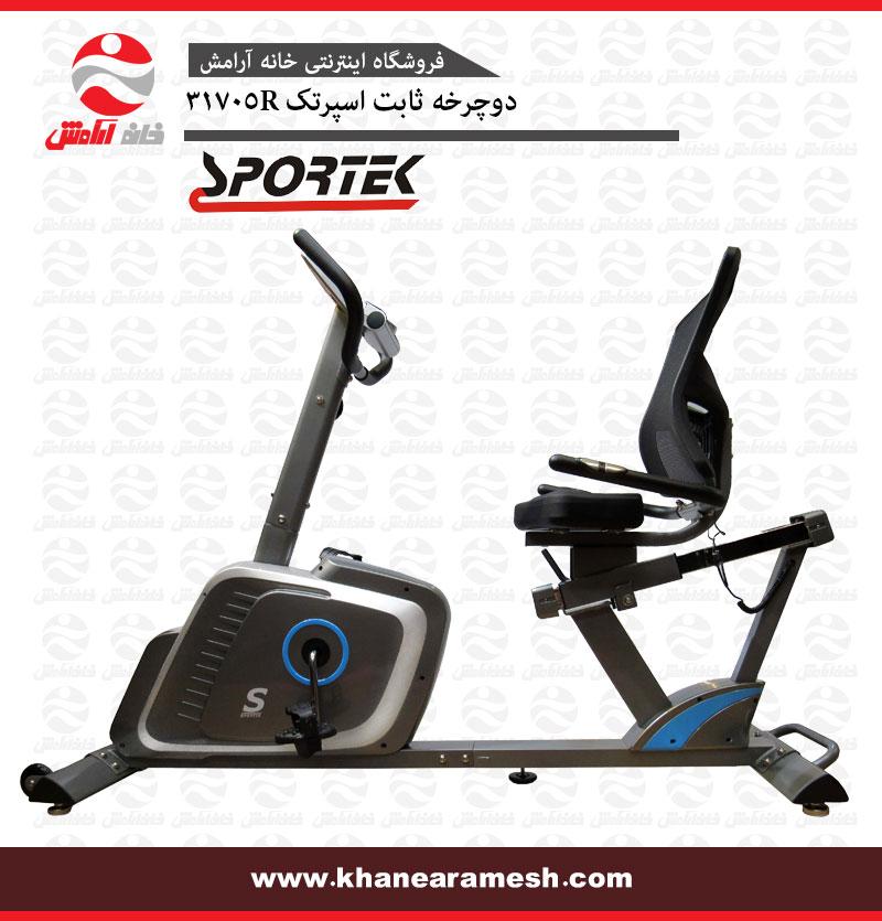 دوچرخه ثابت خانگی اسپرتک  Sportec 31705R