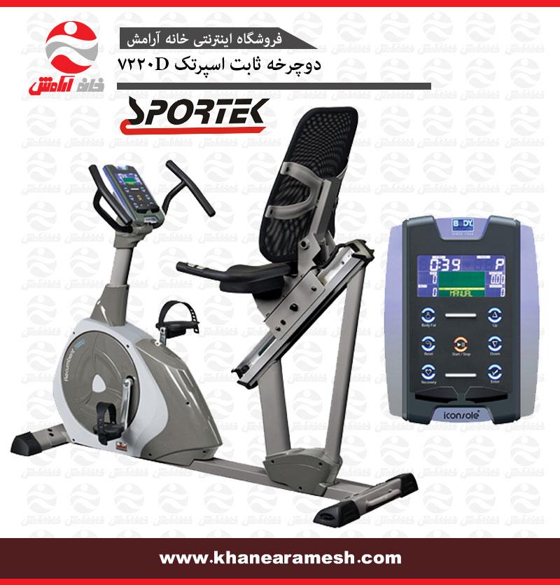 دوچرخه ثابت خانگی اسپرتک Sportec 7220D