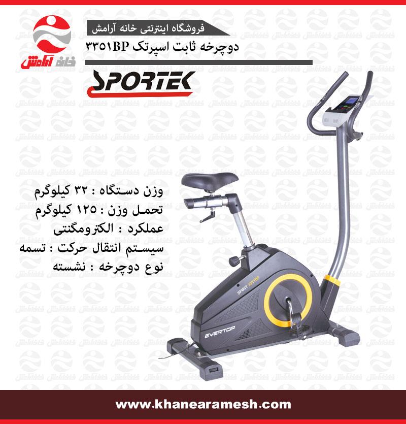 دوچرخه ثابت خانگی اسپرتک Sportec 3351BP