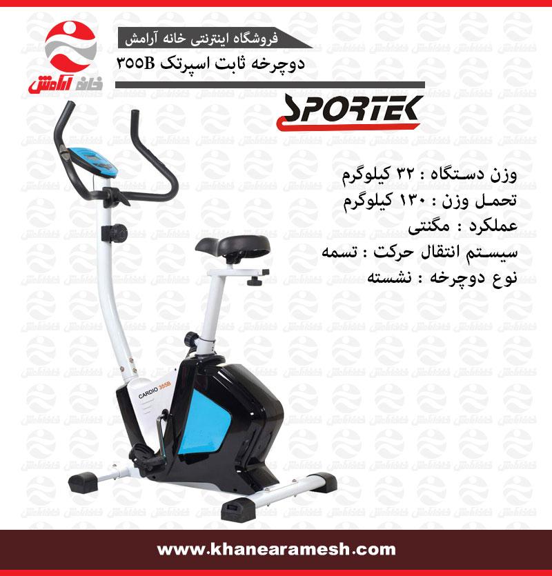دوچرخه ثابت خانگی اسپرتک  Sportec 355B