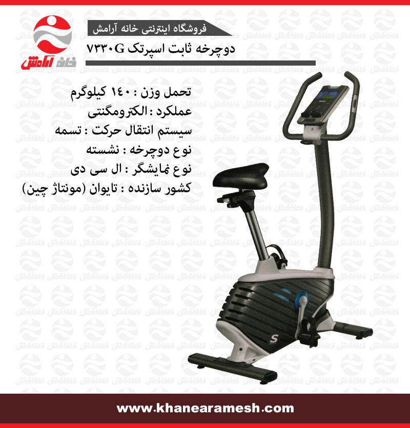 دوچرخه ثابت خانگی اسپورتک  Sportec 7330G