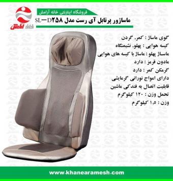 روکش صندلی ماساژ آی رست مدل SL-D258s