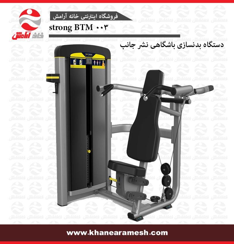 دستگاه بدنسازی باشگاهی  نشر جانب body strong BTM 003