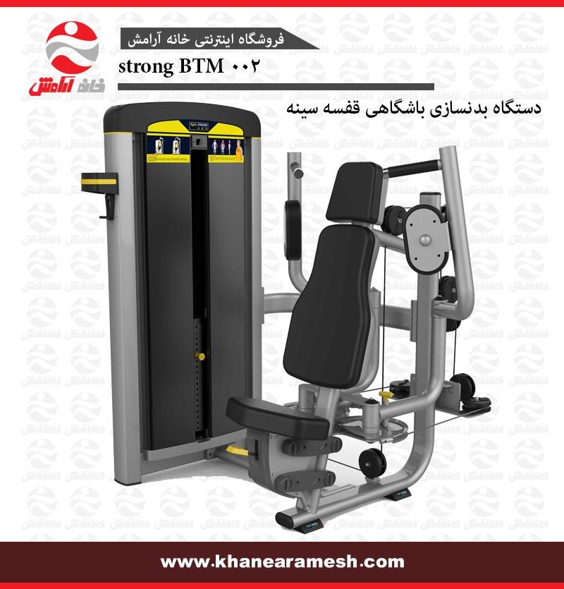 دستگاه بدنسازی باشگاهی  قفسه سینه body strong BTM 002