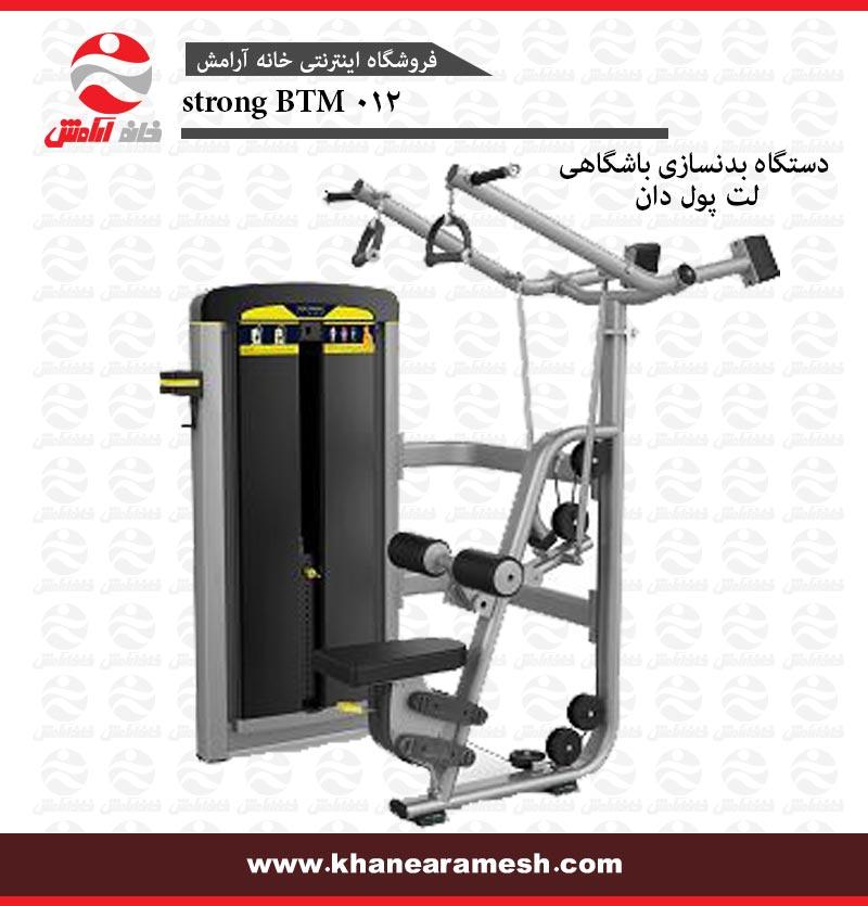 دستگاه بدنسازی باشگاهی لت پول دان strong BTM 012