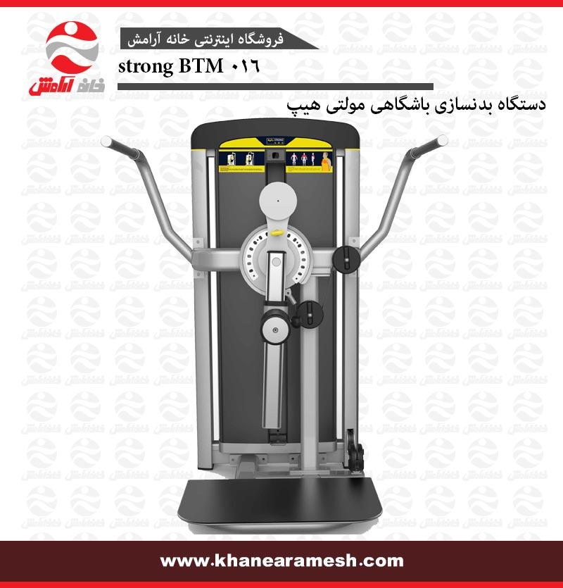 دستگاه بدنسازی باشگاهی مولتی هیپ strong BTM 016