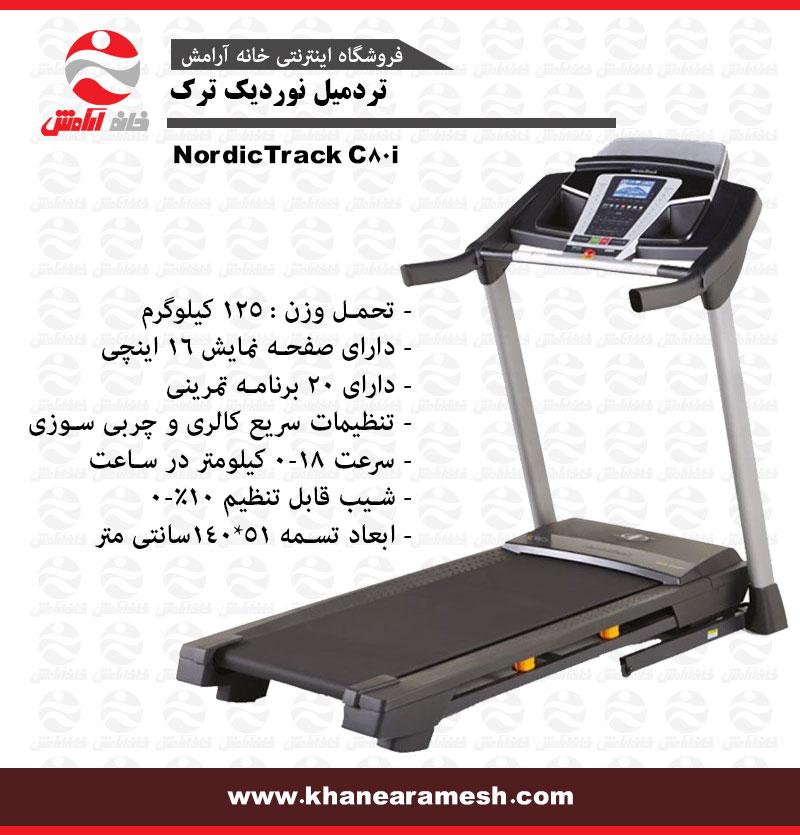 تردمیل خانگی نوردیکترک مدل c80i nordic Track