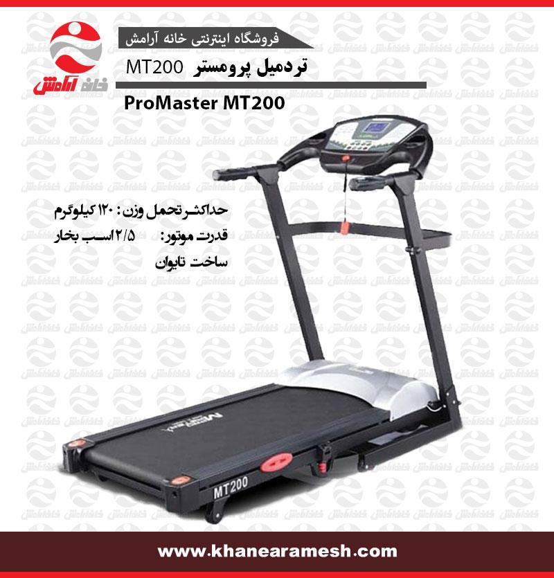 تردمیل خانگی پرومستر مدل MT200