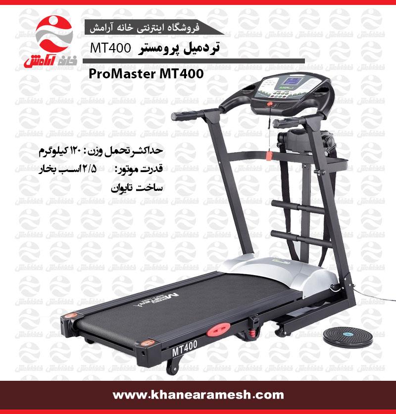 تردمیل خانگی پرومستر مدل MT400