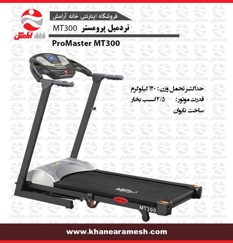 تردمیل خانگی پرومستر مدل MT300