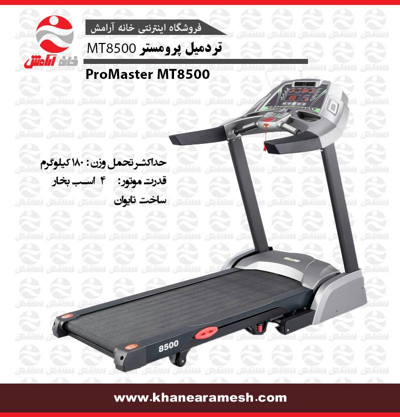 تردمیل خانگی پرومستر مدل MT8500
