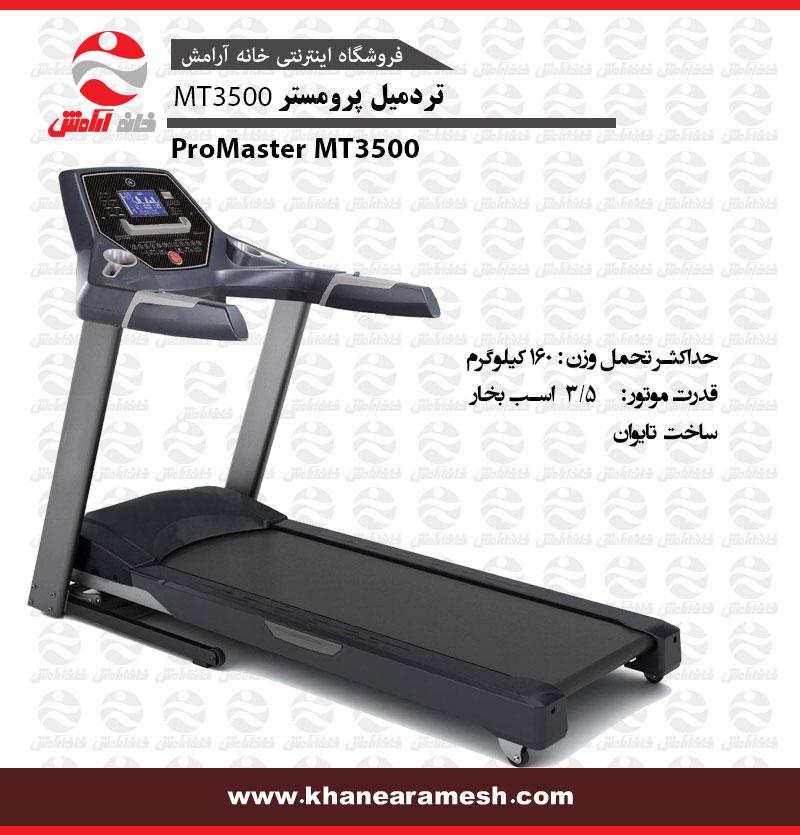 تردمیل خانگی پرومستر مدل MT3500