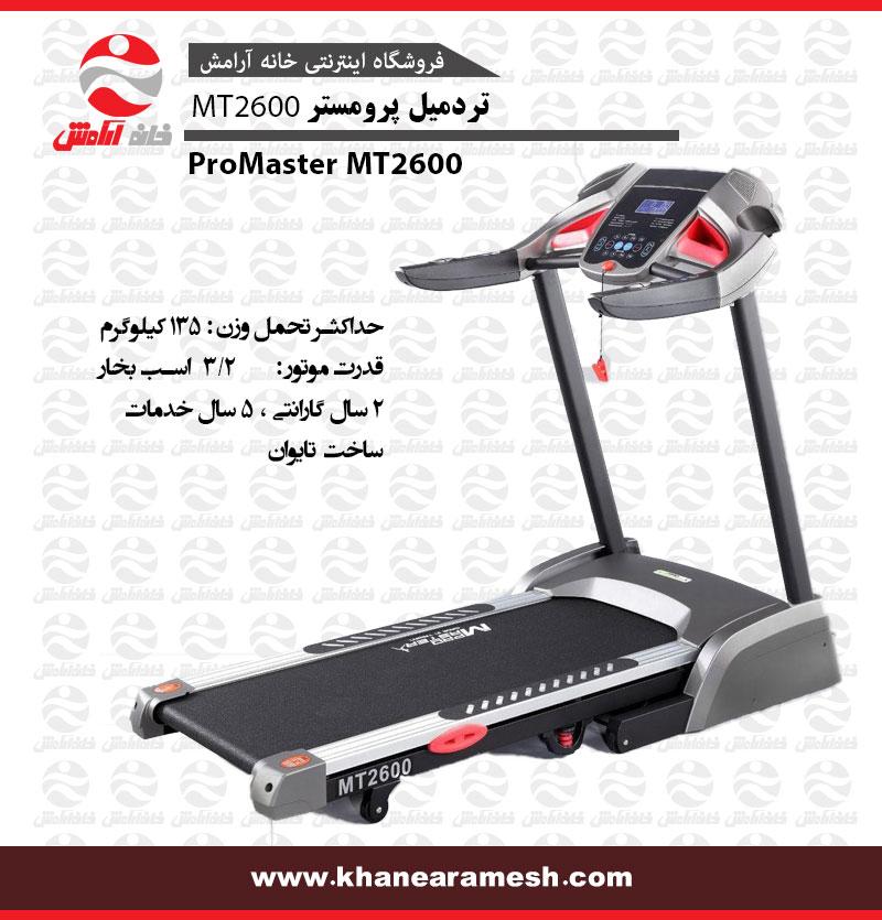 تردمیل خانگی پرومستر مدل MT2600