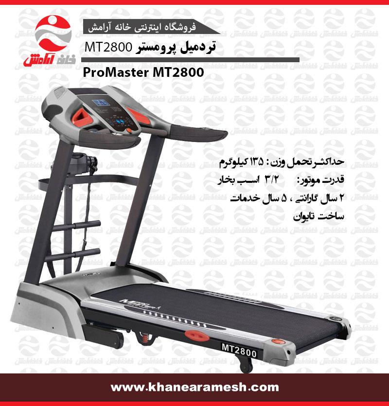 تردمیل خانگی پرومستر مدل MT2800