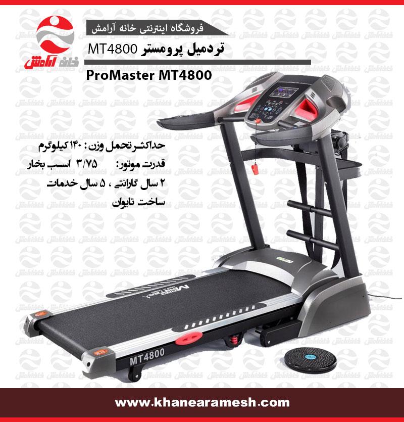 تردمیل خانگی پرومستر مدل MT4800