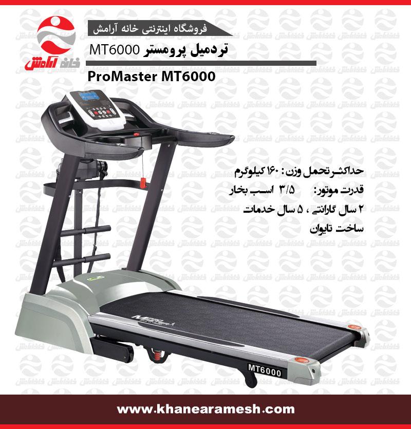 تردمیل خانگی پرومستر مدل MT6000