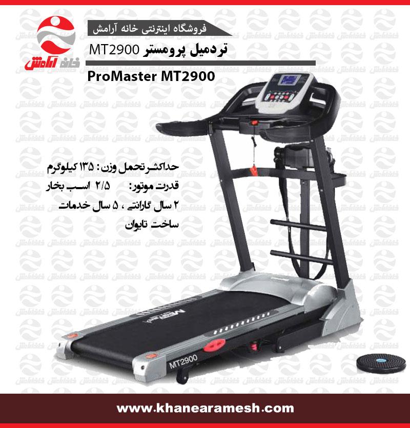 تردمیل خانگی پرومستر مدل MT2900