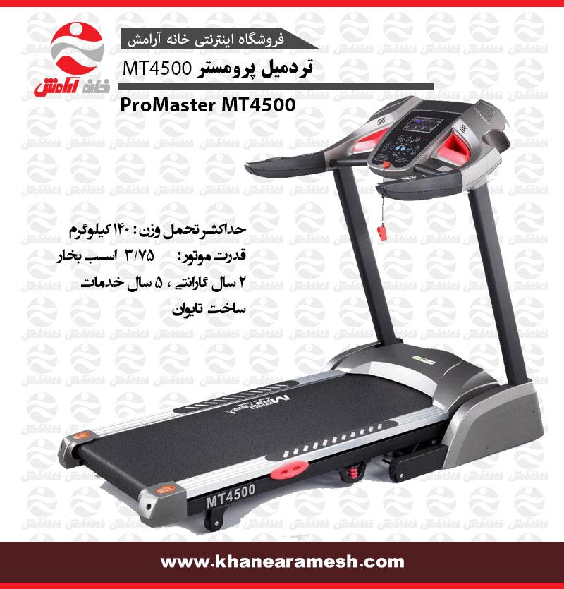تردمیل خانگی پرومستر مدل MT4500