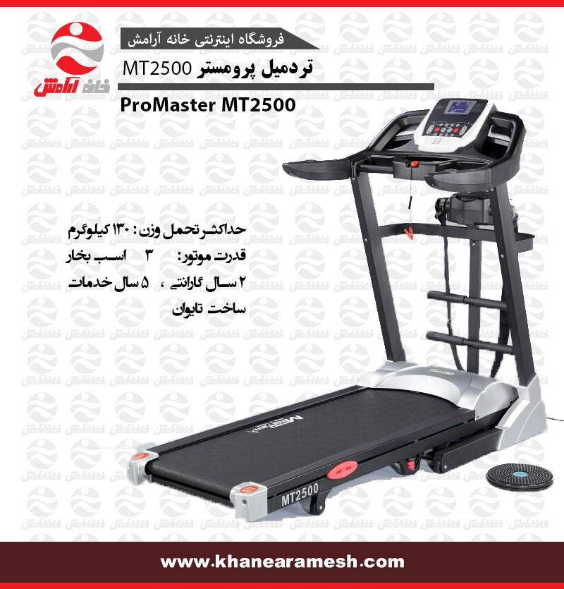 تردمیل خانگی پرومستر مدل MT2500
