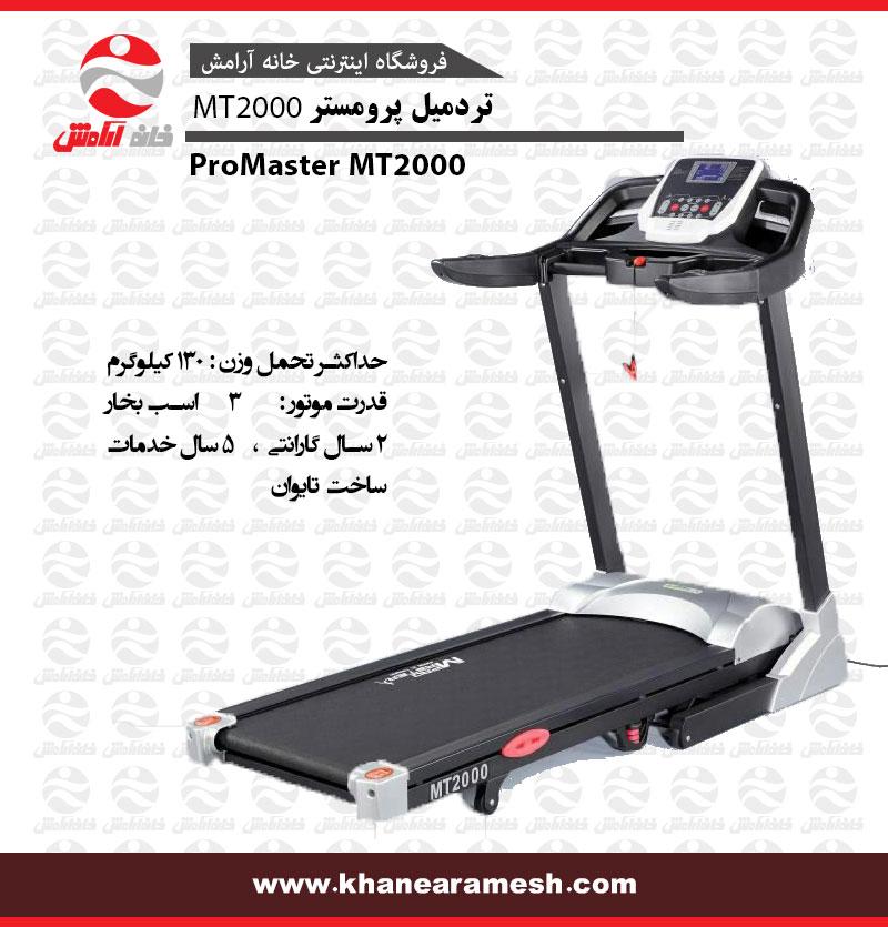 تردمیل خانگی پرومستر مدل MT2000