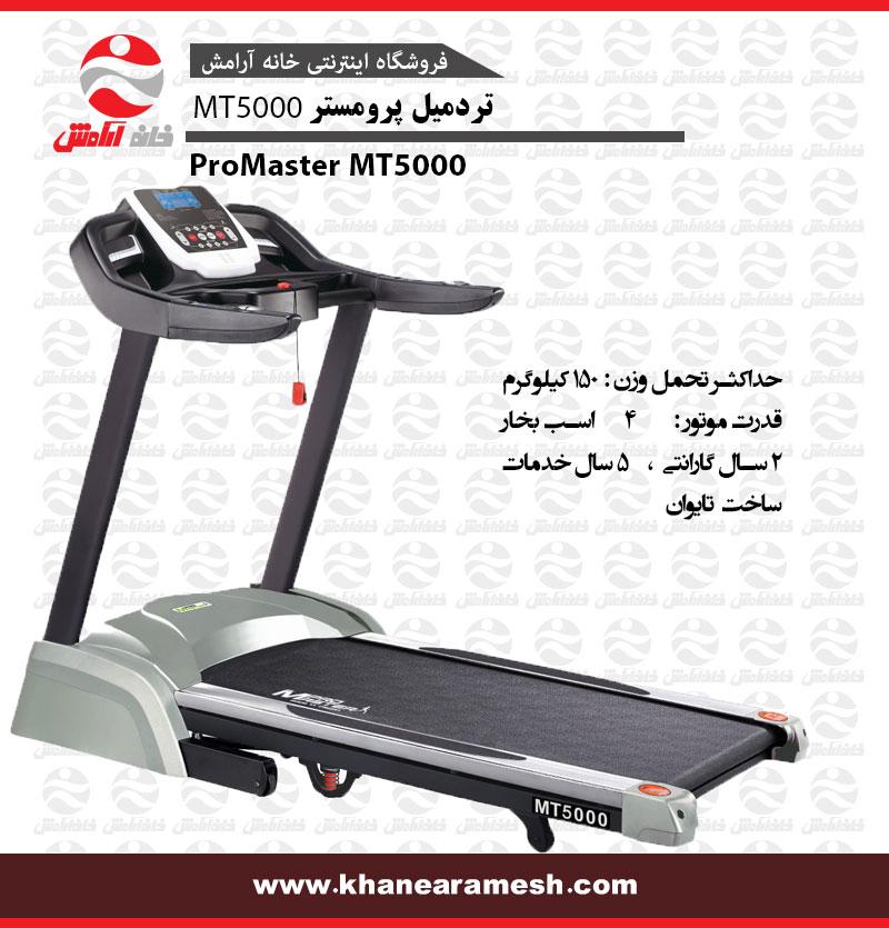 تردمیل خانگی پرومستر مدل MT5000