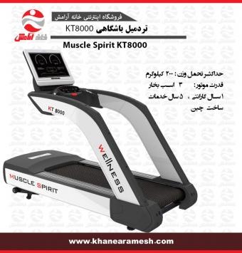 تردمیل باشگاهی Muscle Spirit KT8000