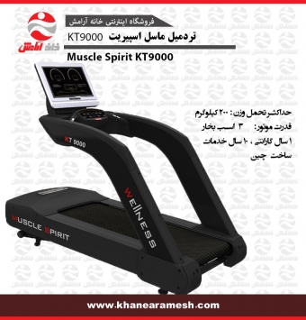 تردمیل باشگاهی muscle spirit kt 9000
