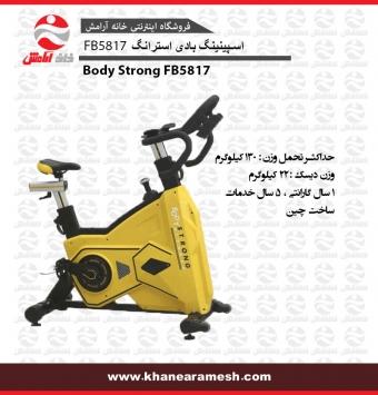 دوچرخه ثابت باشگاهی بادی استرانگ (اسپینینگ)FB5817