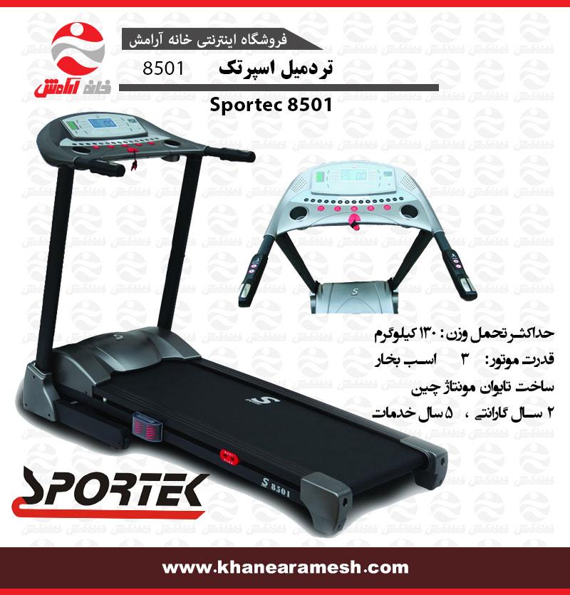 تردمیل خانگی اسپرتک مدل 8501