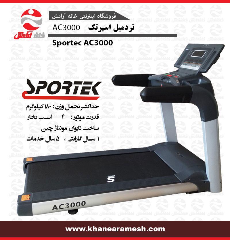 تردمیل باشگاهی اسپرتک مدل AC3000
