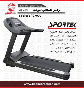 تردمیل باشگاهی اسپرتک مدل AC7000